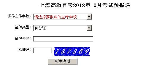 上海2012年10月自考网上预报名入口