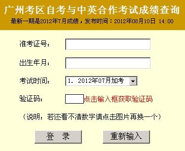 广东广州2012年7月自考成绩查询入口 点击进