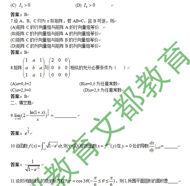 2013年考研 数学二 试题及答案 文都版