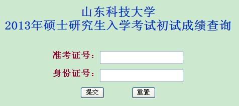 山东科技大学2013年考研成绩查询入口