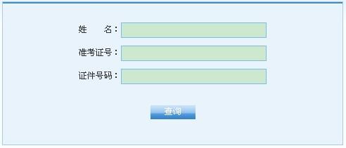 中国城市规划设计研究院2013考研成绩查询