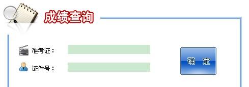 北京电影学院2013年考研成绩查询