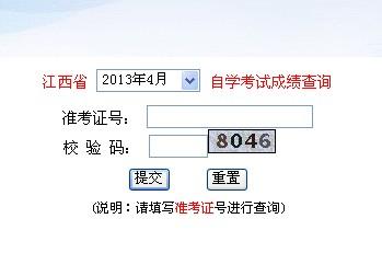 江西2013年4月自考成绩查询入口 点击进入