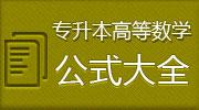 2019成人高考(专升本)高等数学公式大全