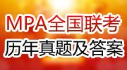 历年MPA联考真题及答案