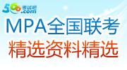 MPA考试重要英语单词
