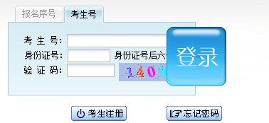 贵州2013成人高考成绩查询入口