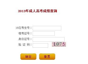 辽宁2013成人高考成绩查询入口开通 点击进入