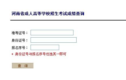 河南2013成人高考成绩查询入口开通 点击进入