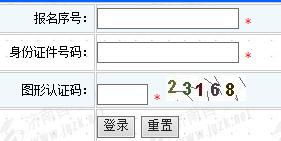 济南2014年4月自考报名入口