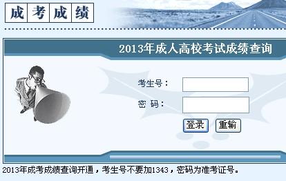 2013湖南成人高考成绩查询入口 点击进入
