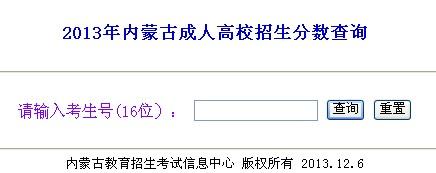 2013内蒙古成人高考成绩查询入口开通 点击进入