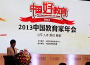 2013中国好教育现场