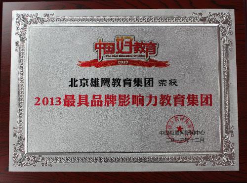 北京雄鹰教育集团荣获2013最具品牌影响力教育集团