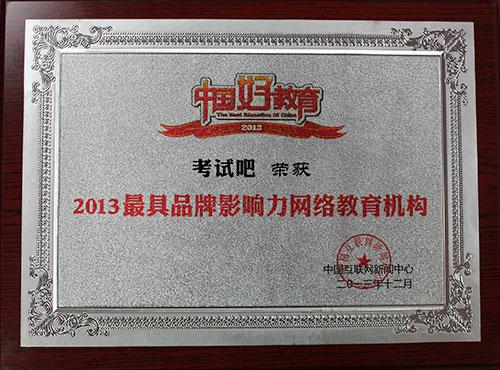 考试吧荣获2013最具品牌影响力网络教育机构奖