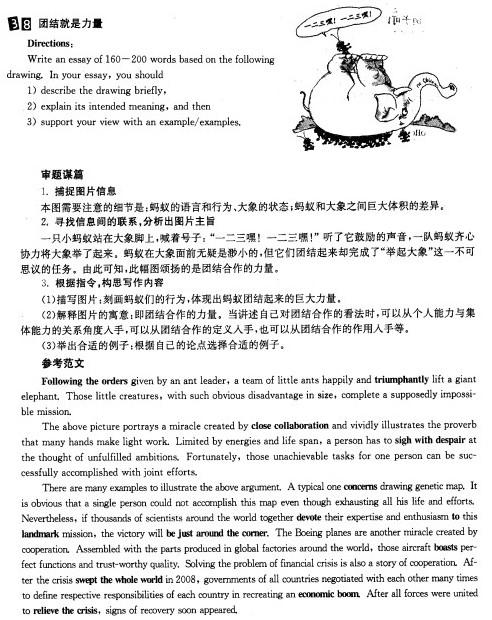★2014年考研英语学区预测话题:考研初中-团结作文南京力量学校哪个年华是永嘉图片