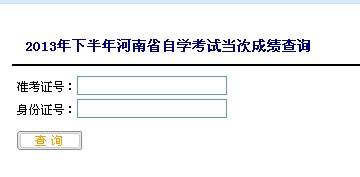 2013年10月河南自考成绩查询入口开通 点击进