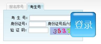 2014年贵州成人高考录取结果查询入口