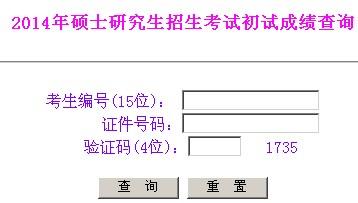 内蒙古医学院2014年考研成绩查询入口已开通