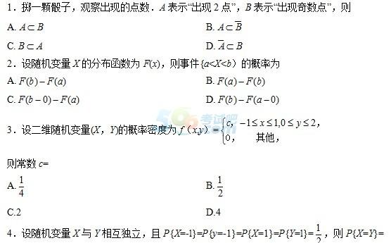 2014年4月自考概率论与数理统计(二)02197试题_自考试题 - 第1张  | 重庆自考网