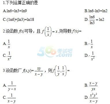 2014年4月全国自考高等数学(一)00020自考试题 - 第1张  | 重庆自考网