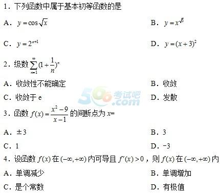自考试题2014年4月全国自学考试高等数学00022(工专)试题 - 第1张    重庆自考网