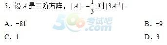 自考试题2014年4月全国自学考试高等数学00022(工专)试题 - 第2张    重庆自考网