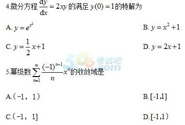 自考2014年4月自考高等数学00023(工本)试题真题 - 第2张  | 重庆自考网