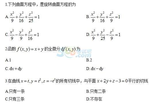自考2014年4月自考高等数学00023(工本)试题真题 - 第1张  | 重庆自考网