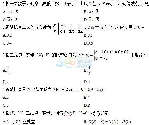自考2014年4月自考概率论与数理统计04183(经管类)试题 - 第1张  | 重庆自考网