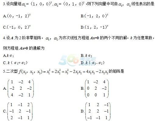 自考试题2014年4月全国线性代数02198试题 - 第2张  | 重庆自考网