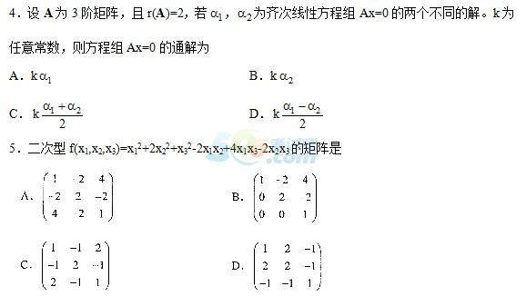 2014年4月全国自考线性代数(经管类)04184自考试题 - 第2张  | 重庆自考网