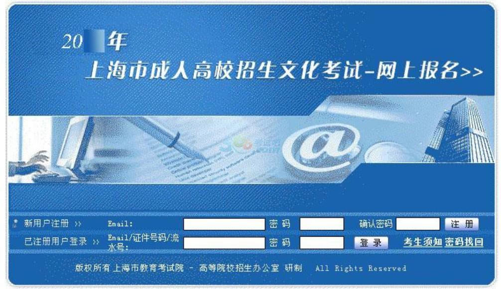 2014年上海成人高考网上报名系统操作说明-成人高考 ...