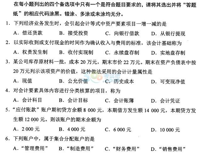 2014年10月自学考试基础会计学试题