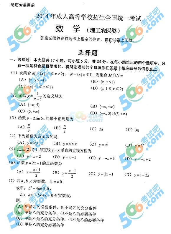 2014成考高起点《理数》真题及答案