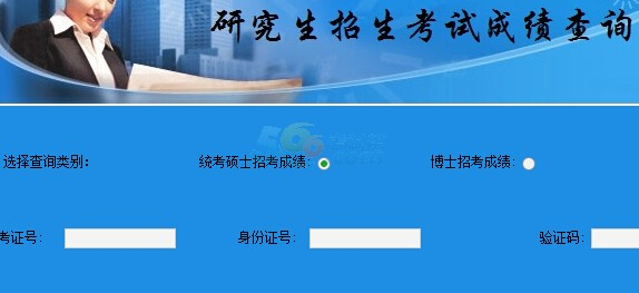 沈阳工业大学2015考研成绩查询入口已开通图片