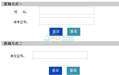 准考证)或者身份证号登录北京交通大学研究生院网站