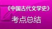 2019年自考《中国古代文学史(一)》考点练习汇总