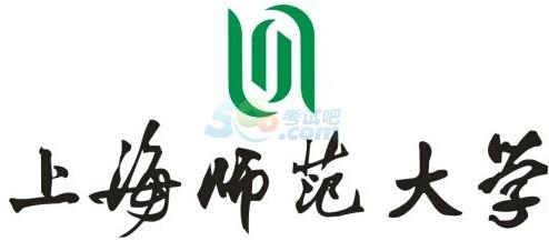 2015上海师范大学考研调剂信息发布(3.19更新)