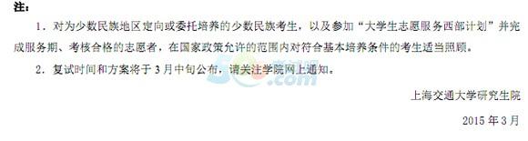 上海交通大学2015年考研复试分数线已公布