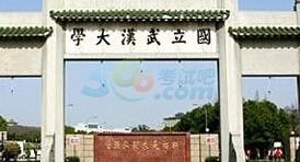 武汉大学2015年考研复试分数线已公布
