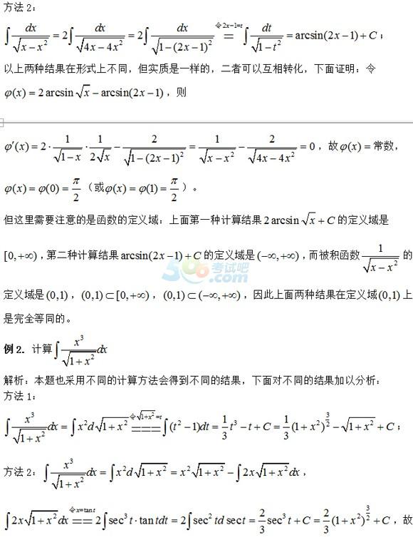 2016考研数学:精析不定积分计算结果的不唯一性第2页