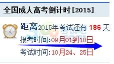 2015年广东成人高考报考时间:9月1日-10日