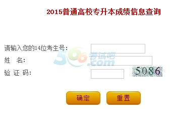 2015辽宁专升本考试成绩查询入口已开通 点击进入