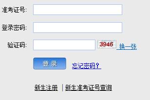 2015年10月天津自考报名入口已开通 点击进入