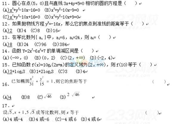 2018年成人高考高起点数学(文)模拟试题及答案(1)