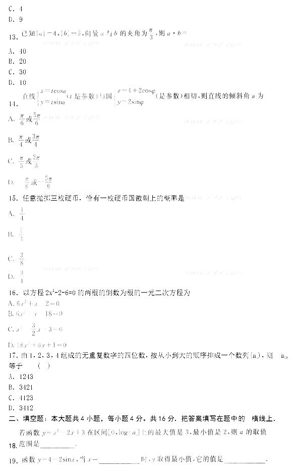 2018年成人高考高起点数学(文)模拟试题及答案(6)