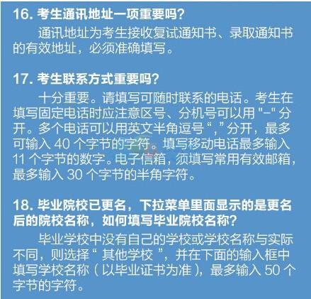 2016考研正式报名明起 18个填报细节要注意