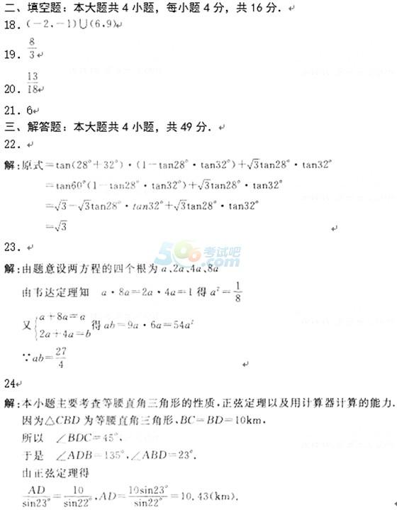 2018年成人高考高起点数学(文)模拟试题及答案(10)
