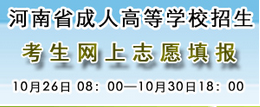 2015年河南成人高考网上填报志愿入口已开通